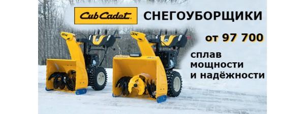 Снегоуборщик Cub Cadet в Гипермаркете Технодрайв
