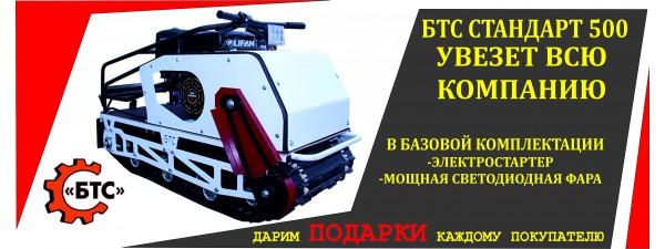 Мотобуксировщик БТС в Гипермаркете Технодрайв