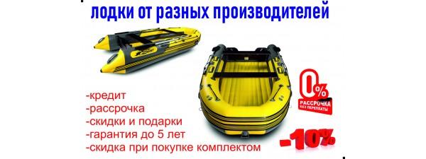 Лодки ПВХ в Гипермаркете Технодрайв